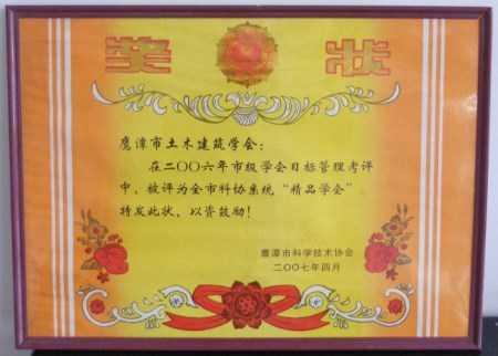 2006年精品学会